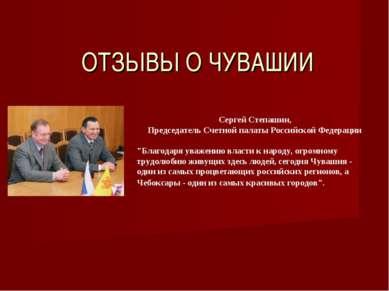 ОТЗЫВЫ О ЧУВАШИИ  Сергей Степашин, Председатель Счетной палаты Российской Фе...