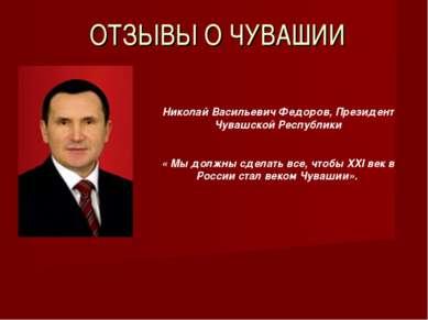 ОТЗЫВЫ О ЧУВАШИИ  Николай Васильевич Федоров, Президент Чувашской Республики...