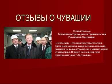 ОТЗЫВЫ О ЧУВАШИИ  Сергей Иванов, Заместитель Председателя Правительства Росс...