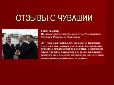 ОТЗЫВЫ О ЧУВАШИИ  Борис Грызлов, Председатель Государственной Думы Федеральн...