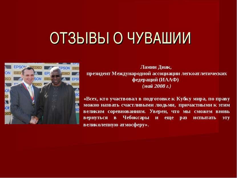 ОТЗЫВЫ О ЧУВАШИИ  Ламин Диак, президент Международной ассоциации легкоатлети...
