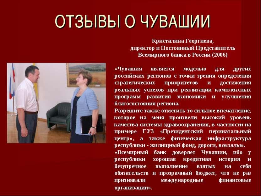 ОТЗЫВЫ О ЧУВАШИИ  Кристалина Георгиева, директор и Постоянный Представитель ...