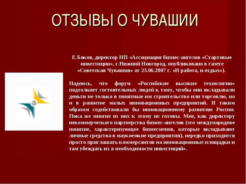 ОТЗЫВЫ О ЧУВАШИИ  Е.Боков, директор НП «Ассоциация бизнес-ангелов «Стартовые...