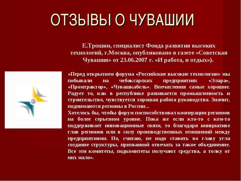 ОТЗЫВЫ О ЧУВАШИИ  Е.Трошин, специалист Фонда развития высоких технологий, г....
