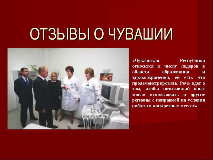 ОТЗЫВЫ О ЧУВАШИИ  «Чувашская Республика относится к числу лидеров в области ...