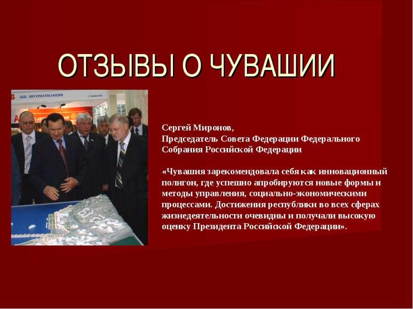 ОТЗЫВЫ О ЧУВАШИИ  Сергей Миронов, Председатель Совета Федерации Федерального...