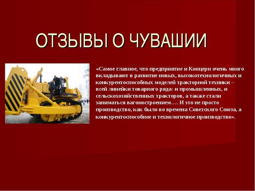 ОТЗЫВЫ О ЧУВАШИИ  «Самое главное, что предприятие и Концерн очень много вкла...