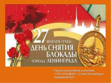 Работа выполнена учителем ГОУ СОШ №667 г.Санкт-Петербурга Калекиной И.Л.