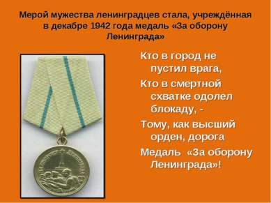 Мерой мужества ленинградцев стала, учреждённая в декабре 1942 года медаль «За...