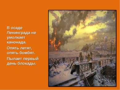 В осаде Ленинграда не умолкает канонада. Опять летят, опять бомбят. Пылает пе...
