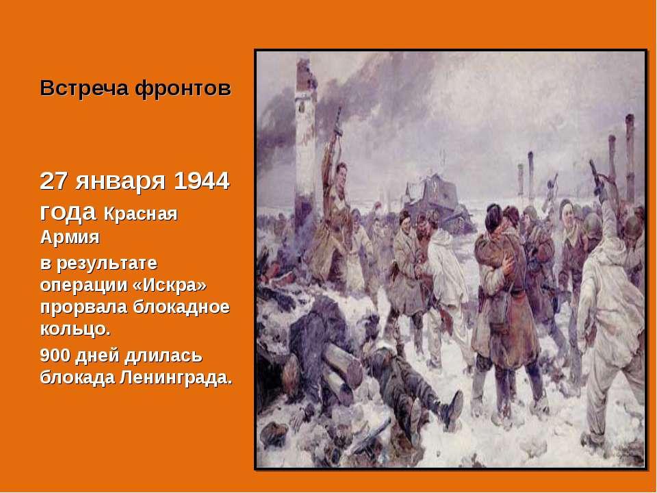 Встреча фронтов 27 января 1944 года Красная Армия в результате операции «Искр...