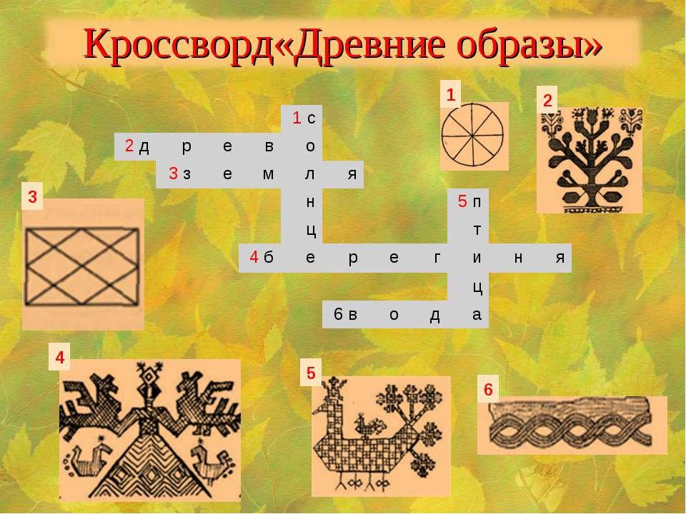 3 4 6 1 с 2 д р е в о 3 з е м л я н 5 п ц т 4 б е р е г и н я ц 6 в о д а