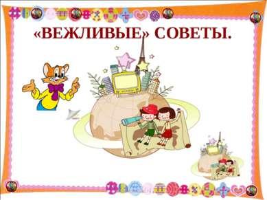«ВЕЖЛИВЫЕ» СОВЕТЫ. * * http://aida.ucoz.ru http://aida.ucoz.ru