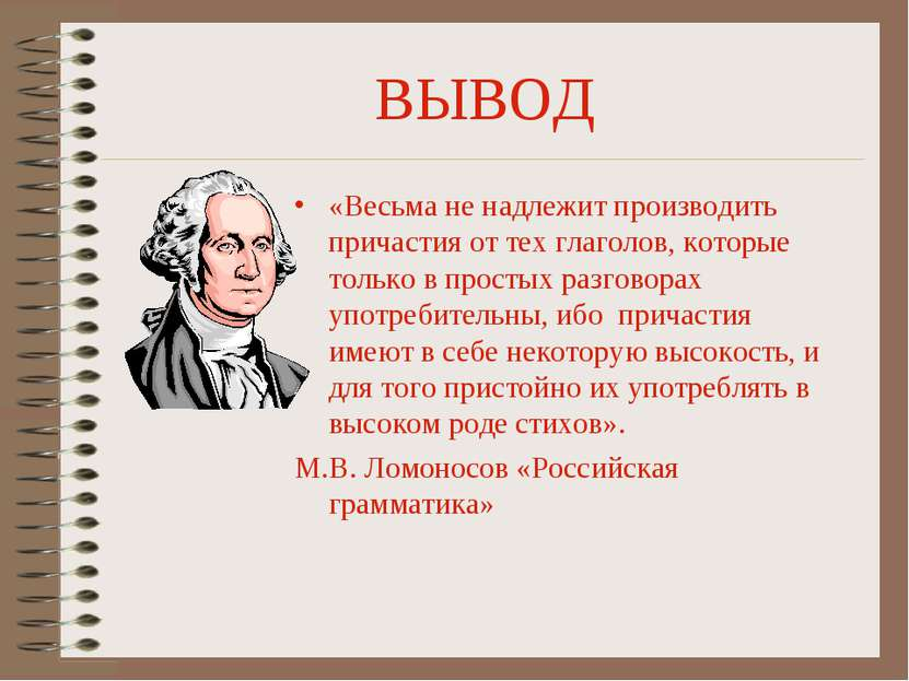 ВЫВОД «Весьма не надлежит производить причастия от тех глаголов, которые толь...