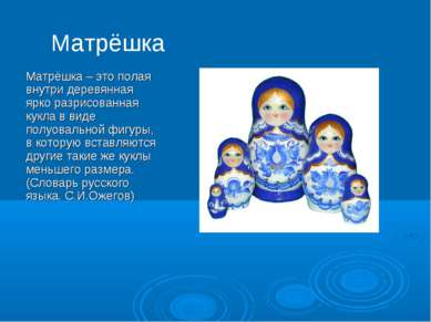 Матрёшка – это полая внутри деревянная ярко разрисованная кукла в виде полуов...