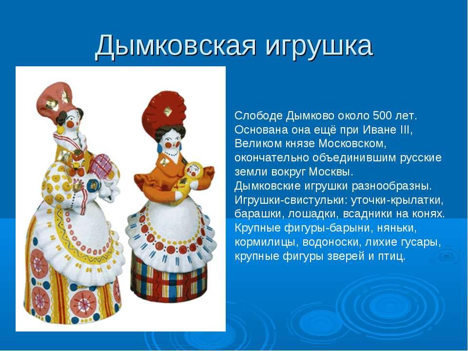 Дымковская игрушка Слободе Дымково около 500 лет. Основана она ещё при Иване ...