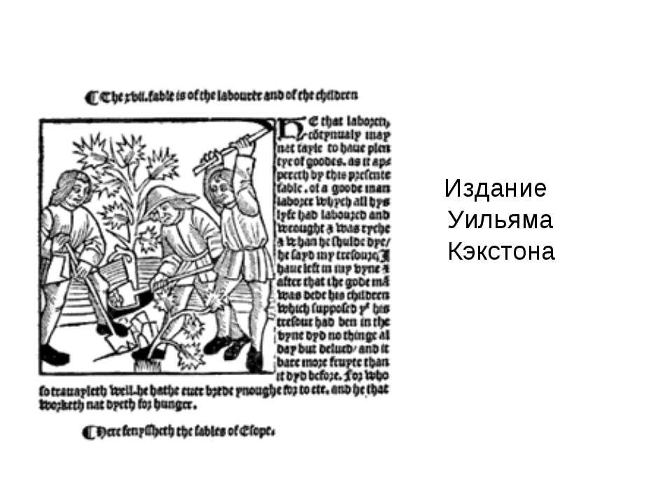 Издание Уильяма Кэкстона