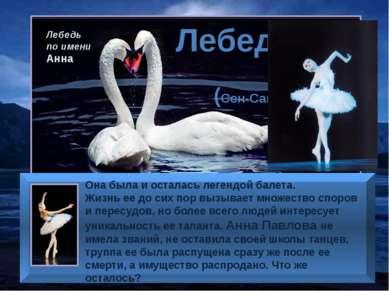 Лебедь (Сен-Санс) Лебедь по имени Анна Она была и осталась легендой балета. Ж...