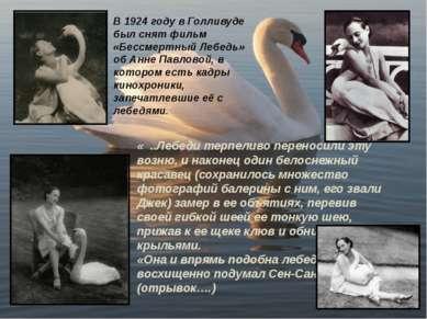В 1924 году в Голливуде был снят фильм «Бессмертный Лебедь» об Анне Павловой,...
