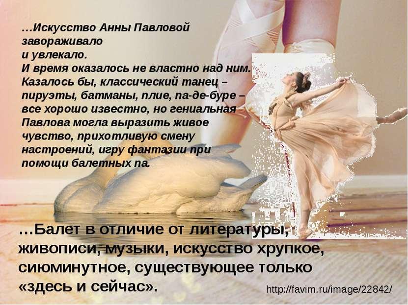 http://favim.ru/image/22842/ …Искусство Анны Павловой завораживало и увлекало...