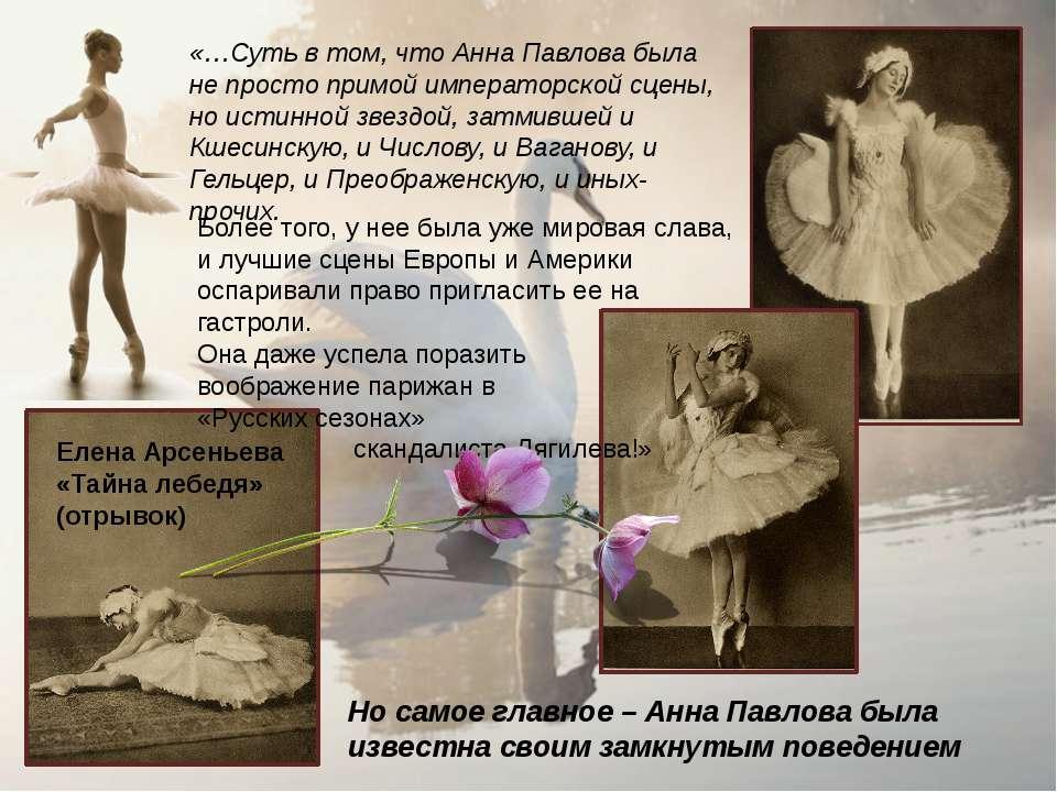 «…Суть в том, что Анна Павлова была не просто примой императорской сцены, но ...