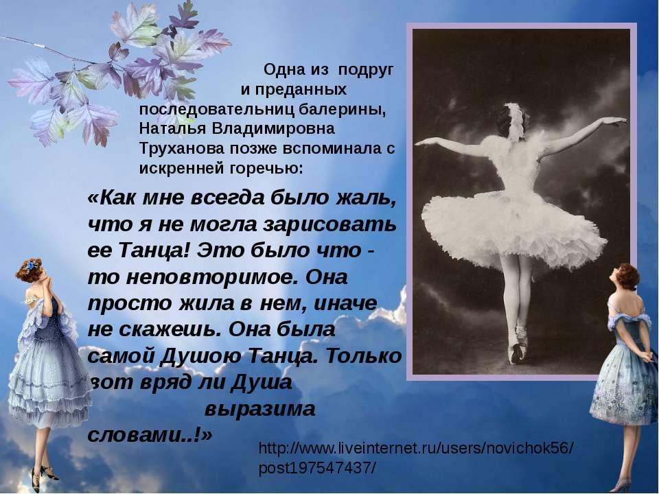 «Как мне всегда было жаль, что я не могла зарисовать ее Танца! Это было что -...