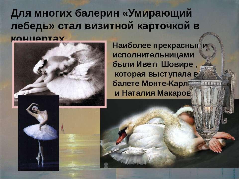 Для многих балерин «Умирающий лебедь» стал визитной карточкой в концертах. На...