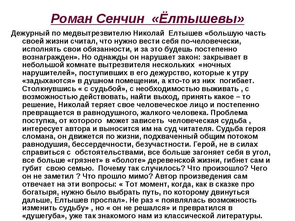 Роман Сенчин «Ёлтышевы» Дежурный по медвытрезвителю Николай Елтышев «большую ...