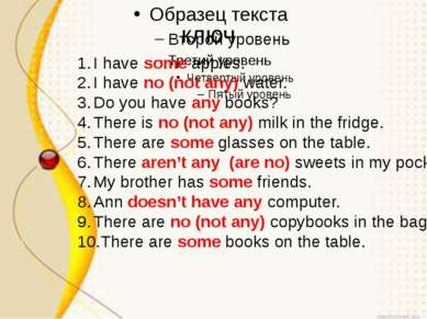 ключ I have some apples. I have no (not any) water. Do you have any books? Th...