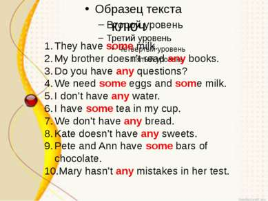 ключ ключ They have some milk. My brother doesn't read any books. Do you have...