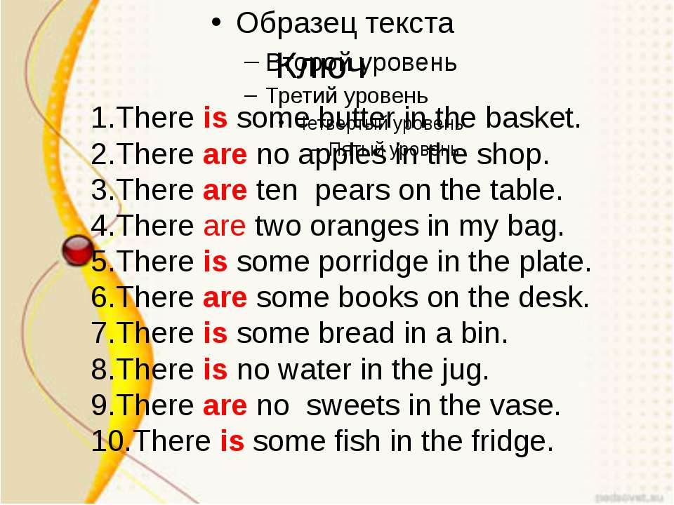 Ключ There is some butter in the basket. There are no apples in the shop. The...