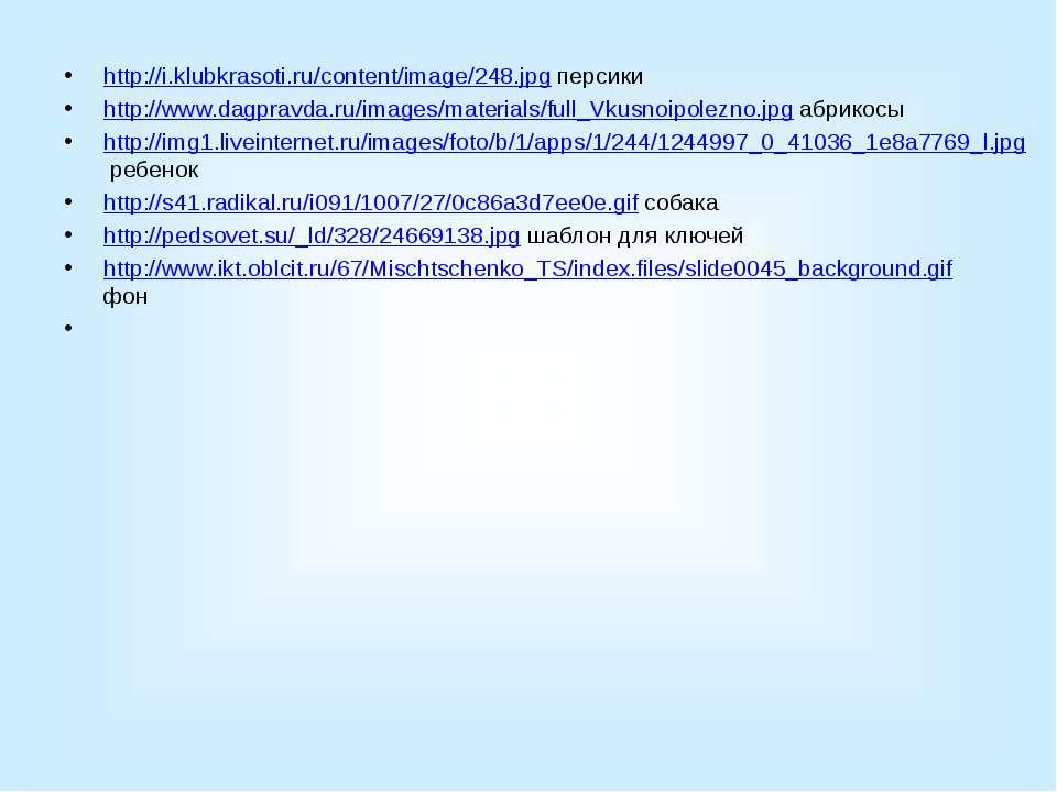 http://i.klubkrasoti.ru/content/image/248.jpg персики http://www.dagpravda.ru...
