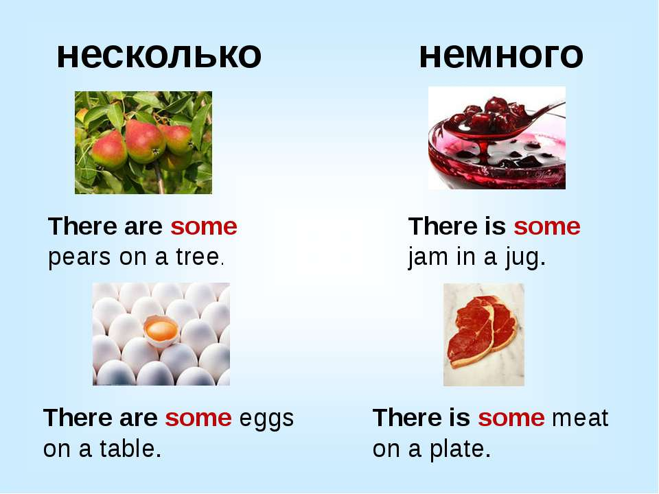 несколько немного There are some pears on a tree. There is some jam in a jug....