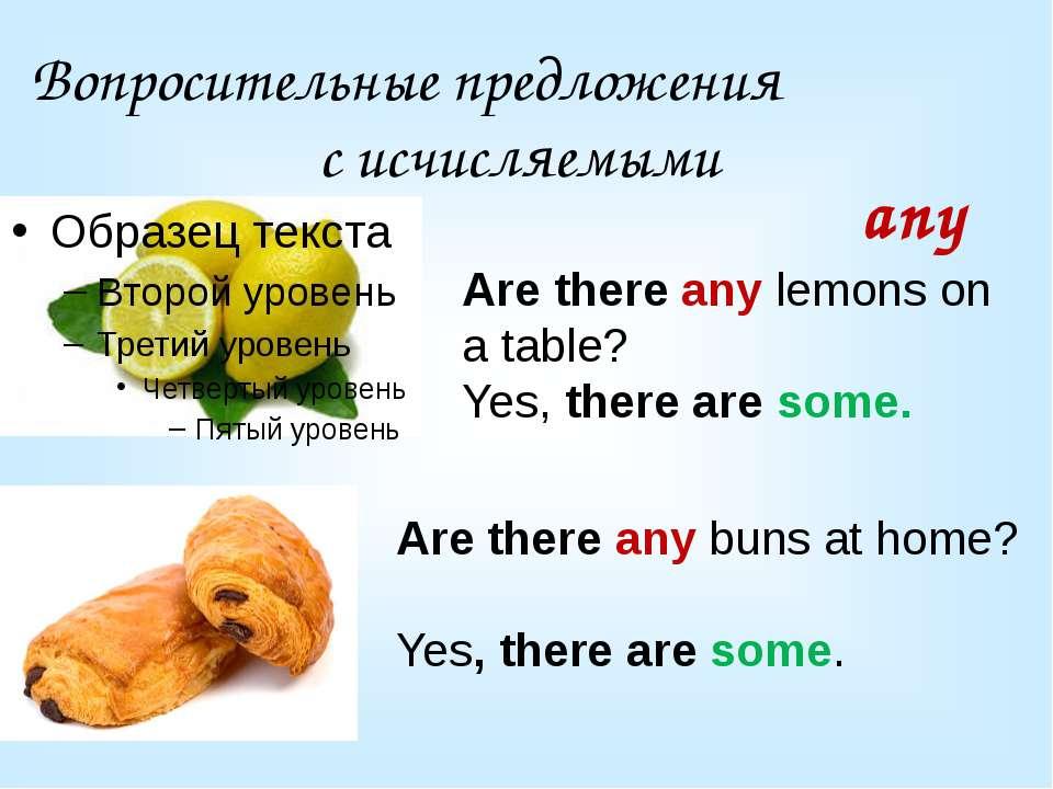 Вопросительные предложения с исчисляемыми Are there any lemons on a table? Ye...