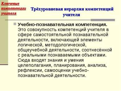 Трёхуровневая иерархия компетенций учителя Учебно-познавательная компетенция....