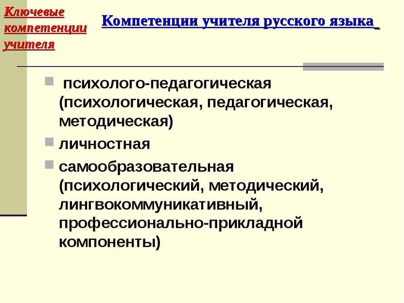 Компетенции учителя русского языка психолого-педагогическая (психологическая,...