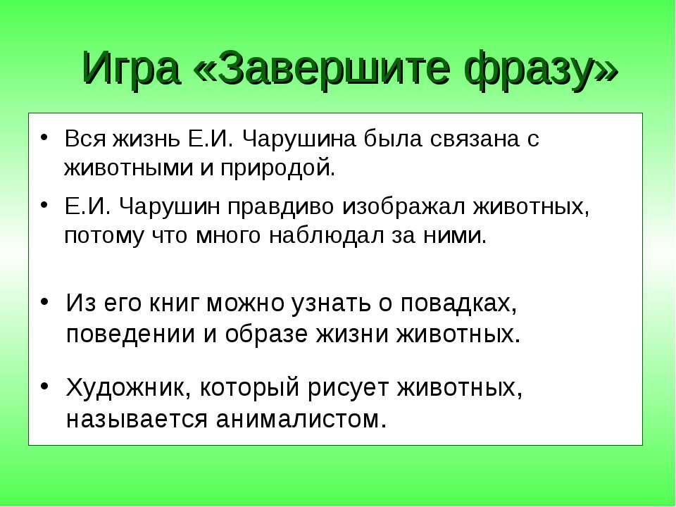 Игра «Завершите фразу» Вся жизнь Е.И. Чарушина была связана с... Е.И. Чарушин...