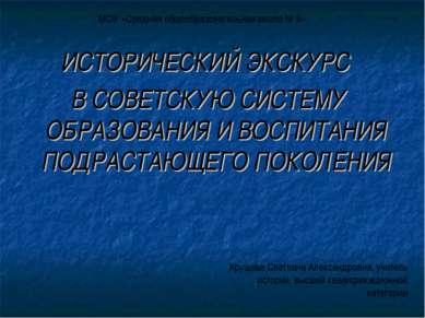 ИСТОРИЧЕСКИЙ ЭКСКУРС В СОВЕТСКУЮ СИСТЕМУ ОБРАЗОВАНИЯ И ВОСПИТАНИЯ ПОДРАСТАЮЩЕ...