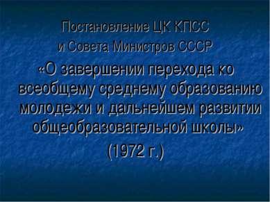 Постановление ЦК КПСС и Совета Министров СССР «О завершении перехода ко всеоб...