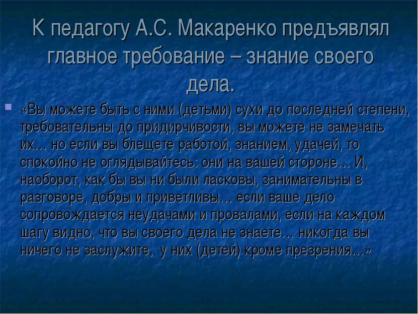 К педагогу А.С. Макаренко предъявлял главное требование – знание своего дела....