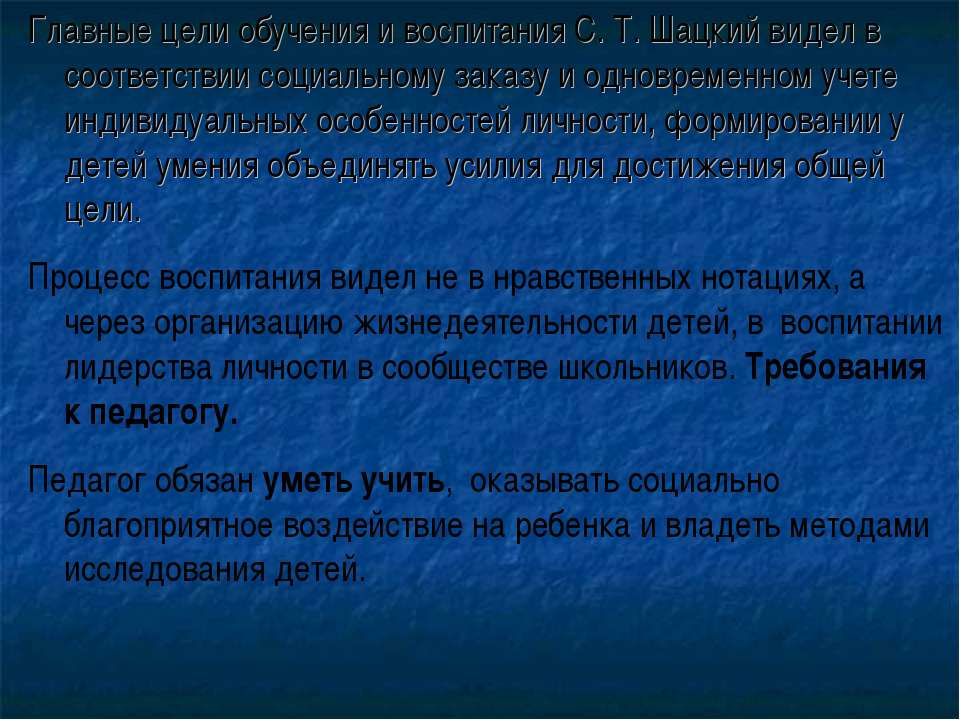 Главные цели обучения и воспитания С. Т. Шацкий видел в соответствии социальн...