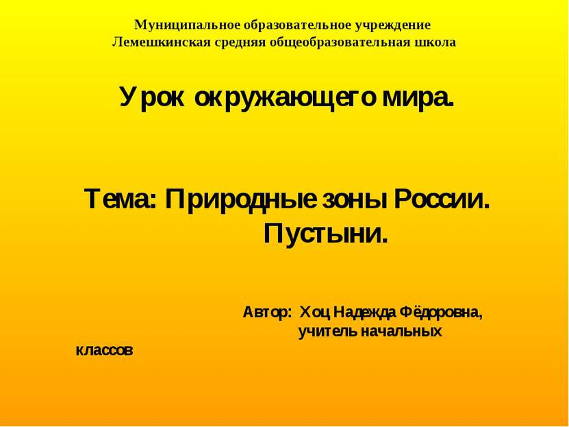 Муниципальное образовательное учреждение Лемешкинская средняя общеобразовател...