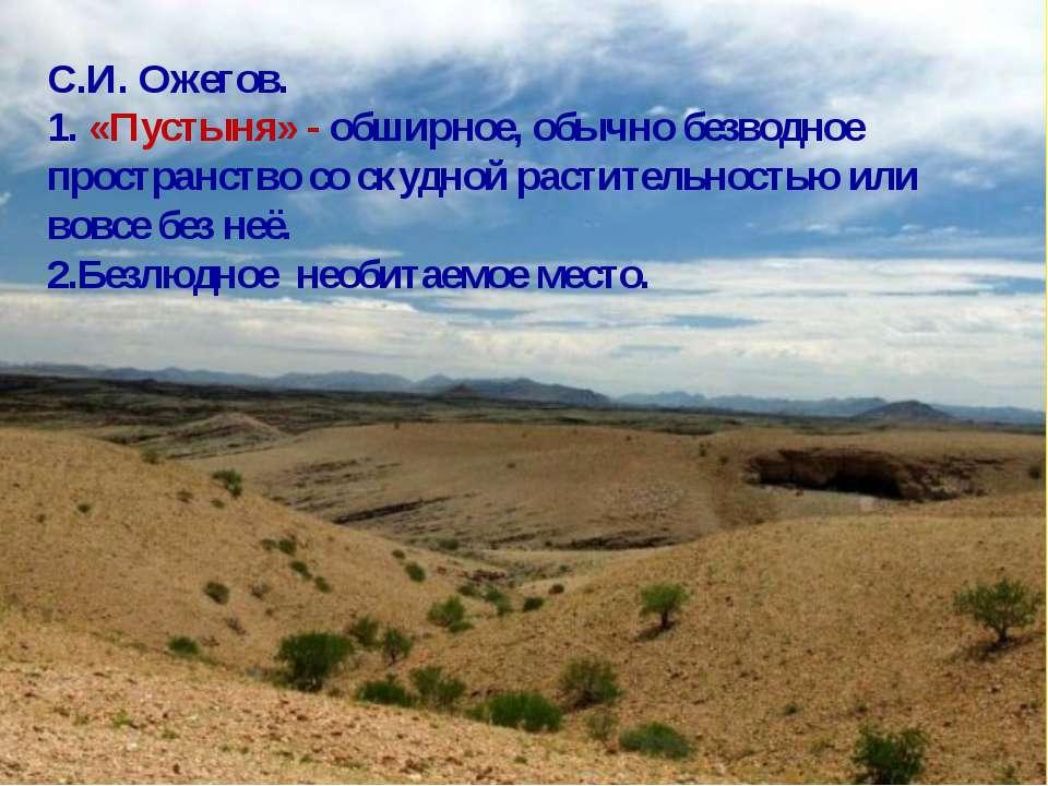 С.И. Ожегов. 1. «Пустыня» - обширное, обычно безводное пространство со скудно...