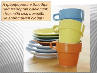 А фарфоровые блюдца Над Федорою смеются: «Никогда мы, никогда Не воротимся сю...