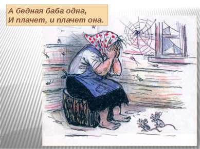 А бедная баба одна, И плачет, и плачет она.