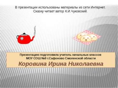 В презентации использованы материалы из сети Интернет. Сказку читает автор К....