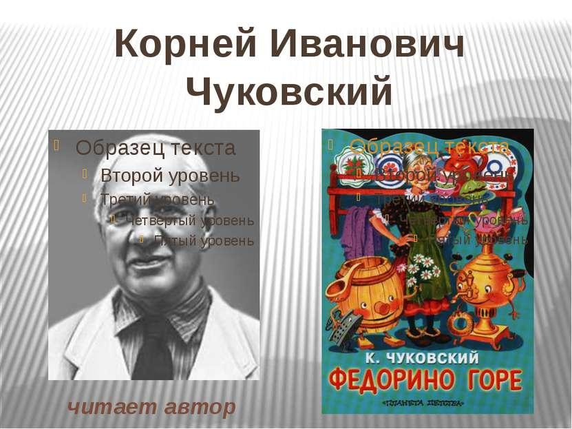 Корней Иванович Чуковский читает автор