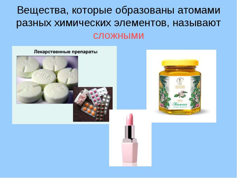 Вещества, которые образованы атомами разных химических элементов, называют сл...
