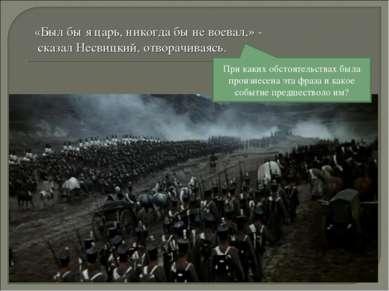 «Был бы я царь, никогда бы не воевал,» - сказал Несвицкий, отворачиваясь. При...