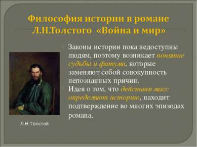 Законы истории пока недоступны людям, поэтому возникает понятие судьбы и фату...